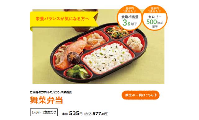 舞菜お弁当コース