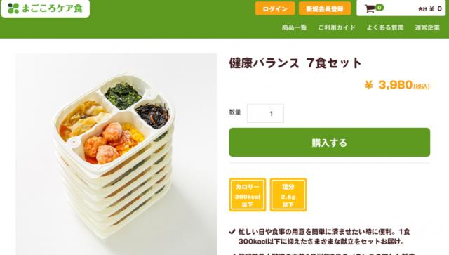 まごころケア食の公式サイト