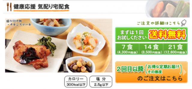 健康応援気配り宅配食 7食セット
