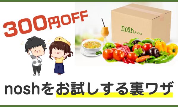 【nosh(ナッシュ)をお試しする裏ワザ】300円割引、最安値で1回のみの注文OK!