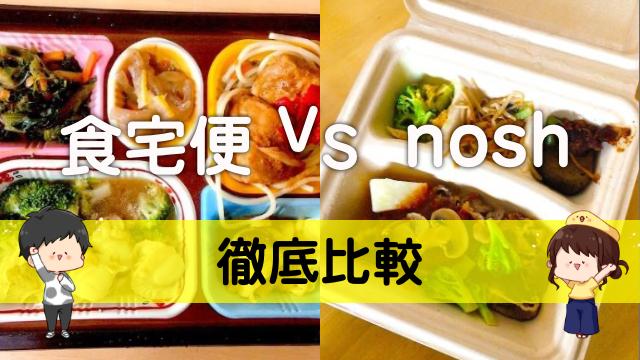 【食卓便VSナッシュ徹底比較】低糖質・ダイエット向きの弁当はどっち?