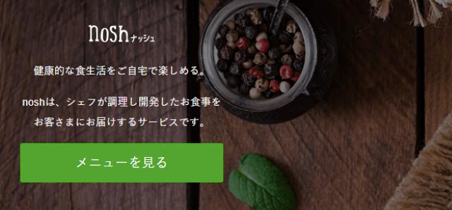 【結論】迷ったら、自分でメニューを選べてお惣菜までおいしいナッシュがオススメ