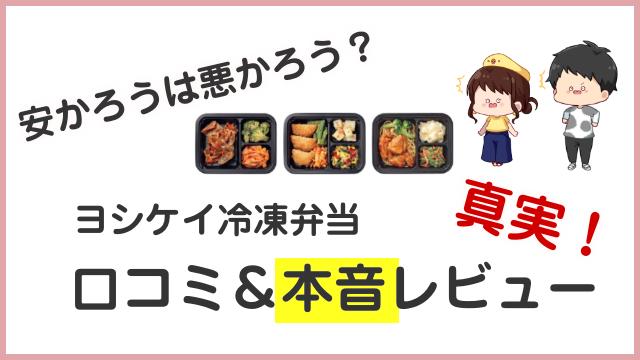 【まずい?】ヨシケイの冷凍弁当の口コミ&本音レビュー
