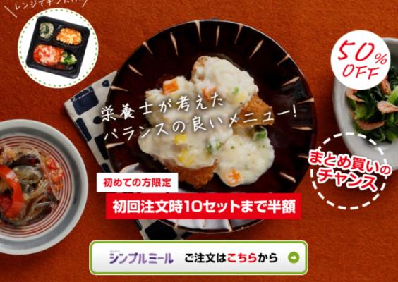 ヨシケイの冷凍弁当を注文する前にチェックすべきポイント
