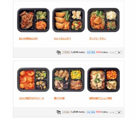 冷凍弁当のシンプルミール選択画面