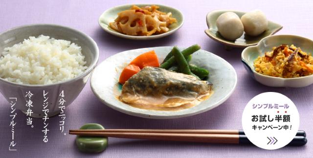 ヨシケイ冷凍弁当の「まずい」や「不満」を避けるコツ