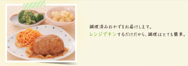試してわかった!ヨシケイの冷凍弁当の便利ポイント